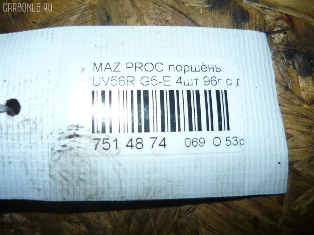 Поршень MAZDA PROCEED MARVIE UV56R G5-E Фото 2