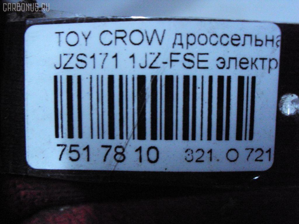 Дроссельная заслонка TOYOTA CROWN JZS171 1JZ-FSE Фото 5