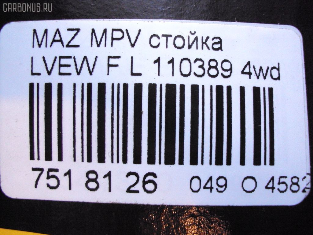 Стойка MAZDA MPV LVEW Фото 2