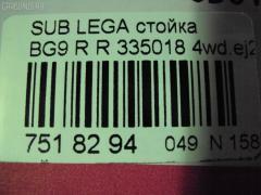 Стойка амортизатора SUBARU LEGACY WAGON BG9 Фото 2