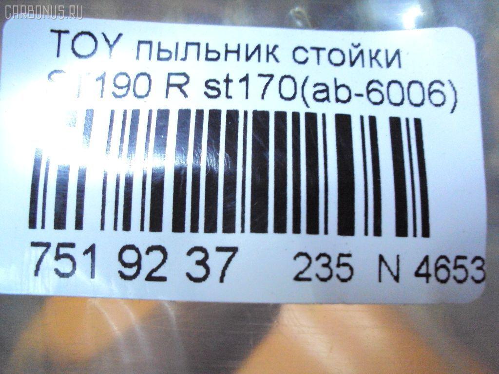 Пыльник стойки TOYOTA ST190 Фото 2