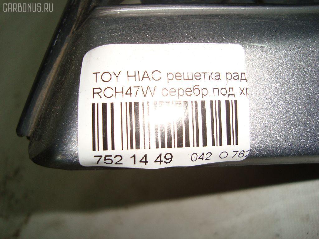 Решетка радиатора TOYOTA HIACE REGIUS RCH47W Фото 4