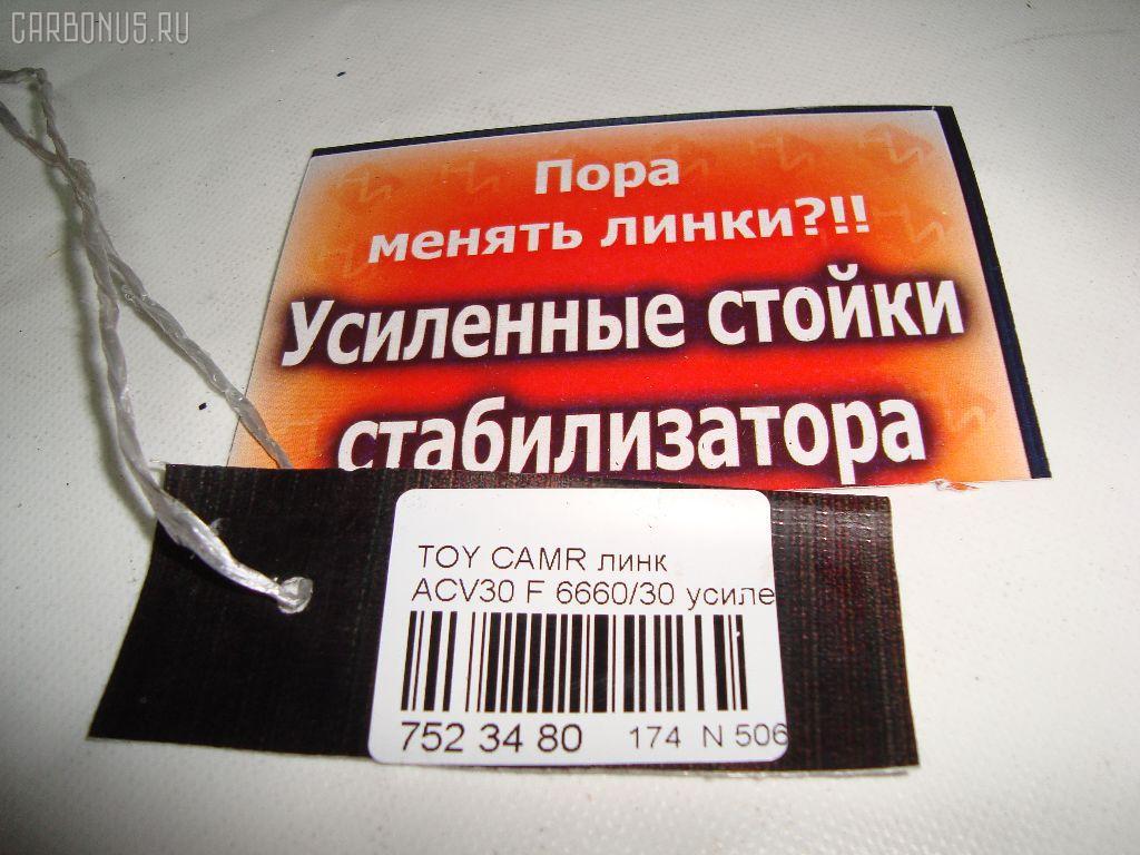 Линк стабилизатора TOYOTA CAMRY ACV30 Фото 3