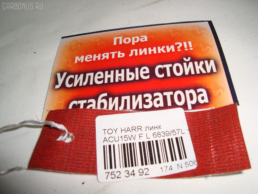 Линк стабилизатора TOYOTA HARRIER ACU15W Фото 3