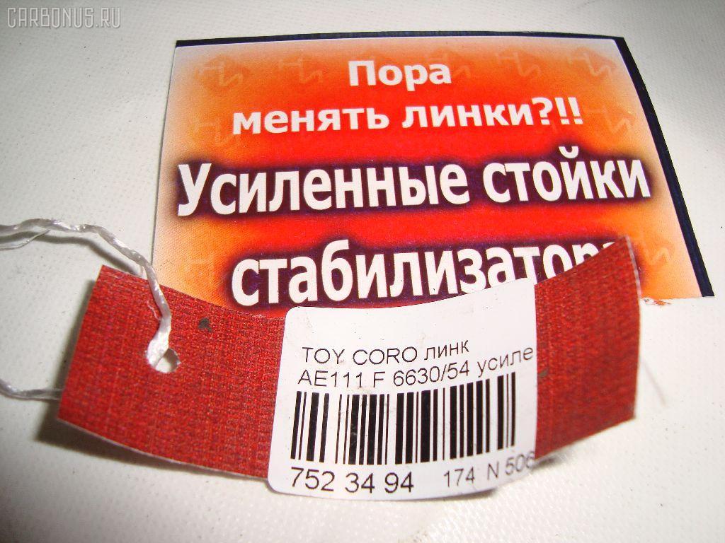 Линк стабилизатора TOYOTA COROLLA LEVIN AE111 Фото 3