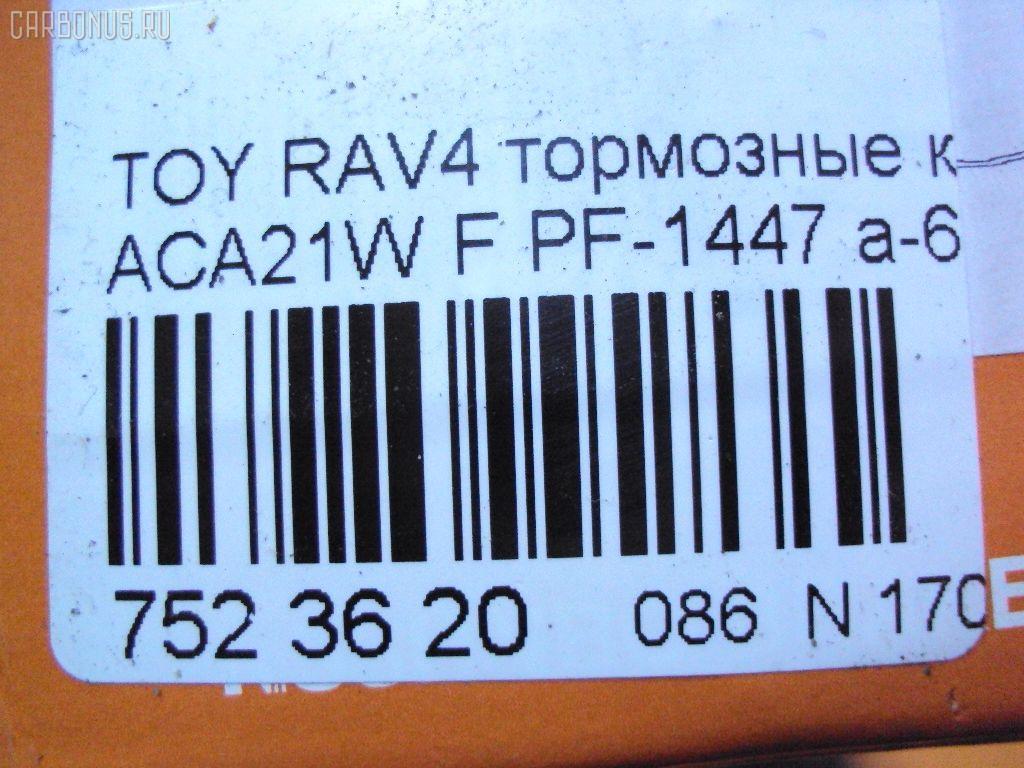 Тормозные колодки TOYOTA RAV4 ACA21W Фото 2