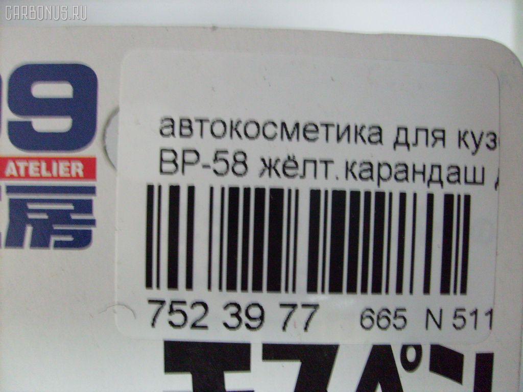 Автокосметика для кузова SOFT99 BP-58 Фото 2