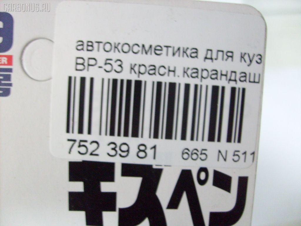 Автокосметика для кузова SOFT99 BP-53 Фото 3