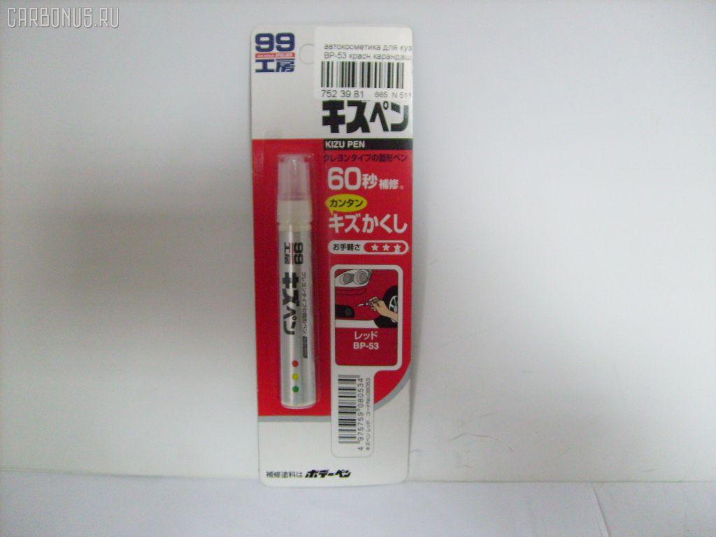 Автокосметика для кузова SOFT99 BP-53 Фото 1