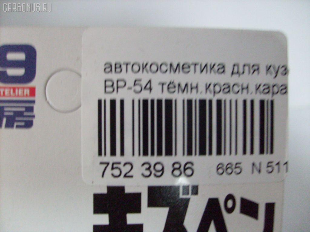 Автокосметика для кузова SOFT99 BP-54 Фото 2