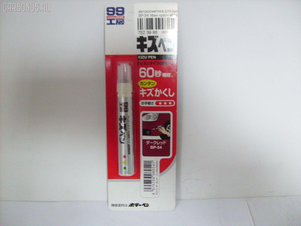 Автокосметика для кузова SOFT99 BP-54 Фото 1
