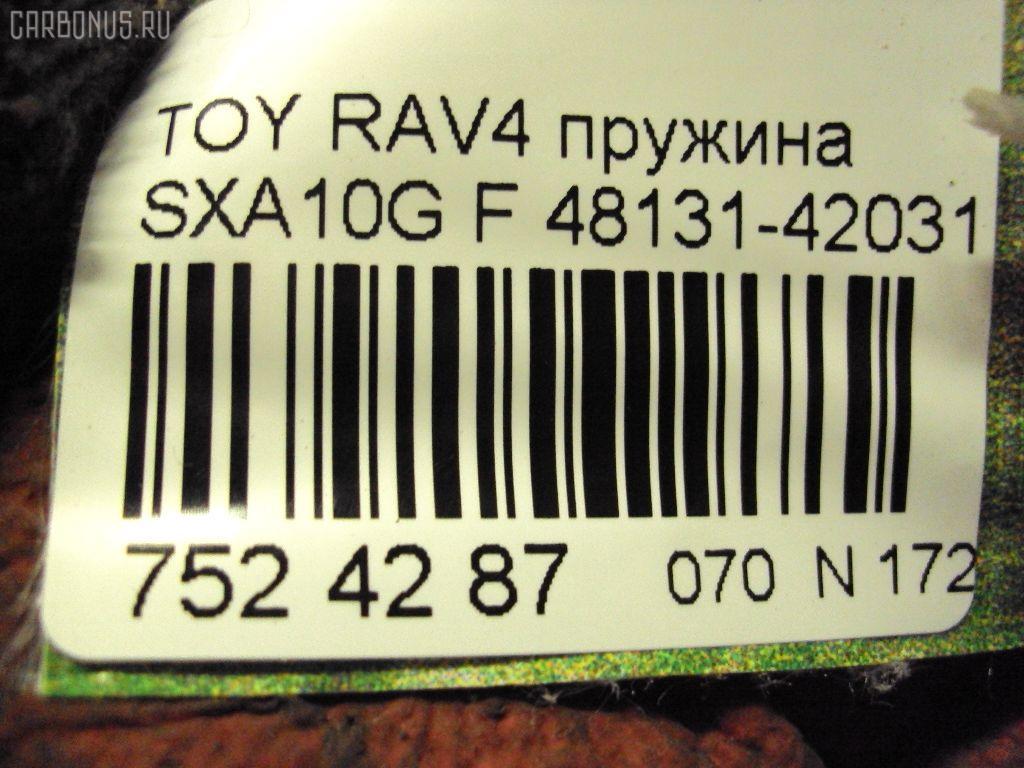Пружина TOYOTA RAV4 SXA10G Фото 2