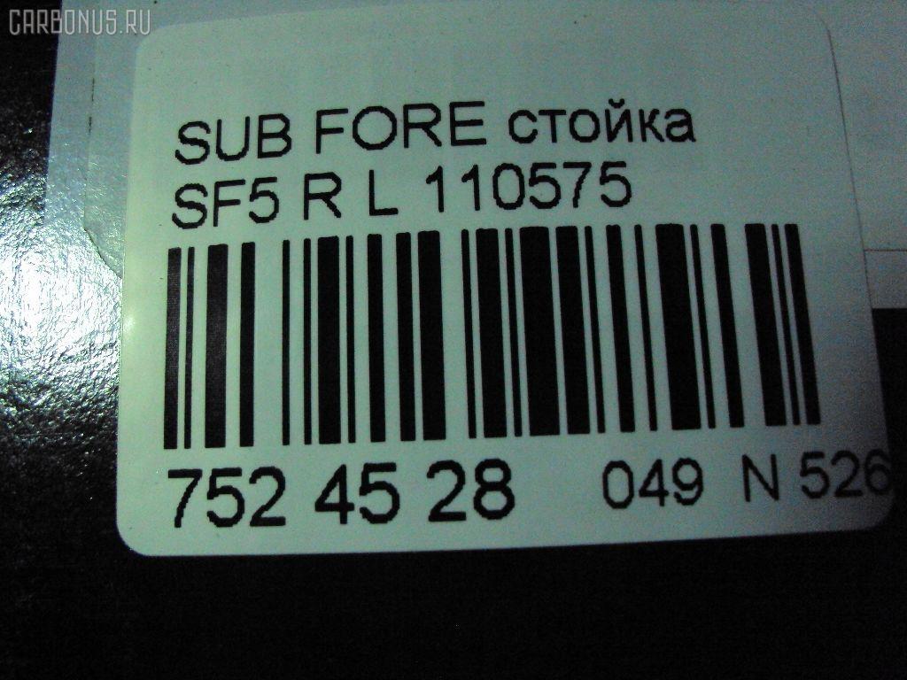 Стойка SUBARU FORESTER SF5 Фото 2