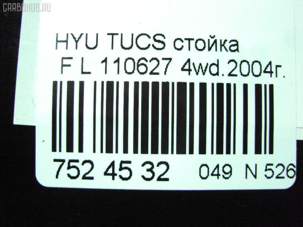 Стойка HYUNDAI TUCSON Фото 2