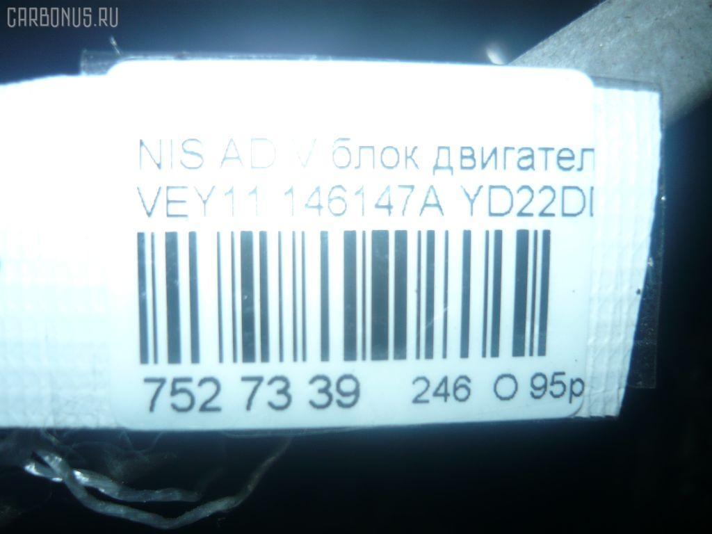Блок двигателя NISSAN AD VAN VEY11 YD22DD Фото 6