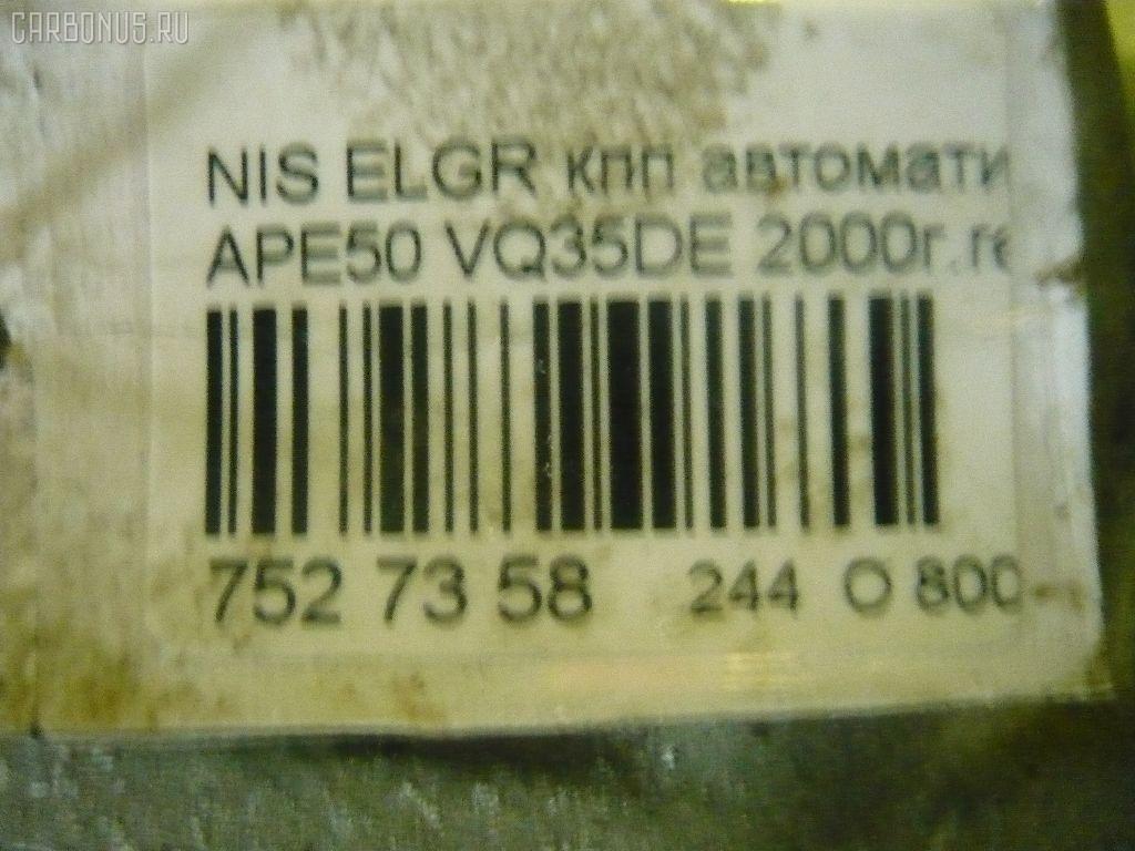 КПП автоматическая NISSAN ELGRAND APE50 VQ35DE Фото 6