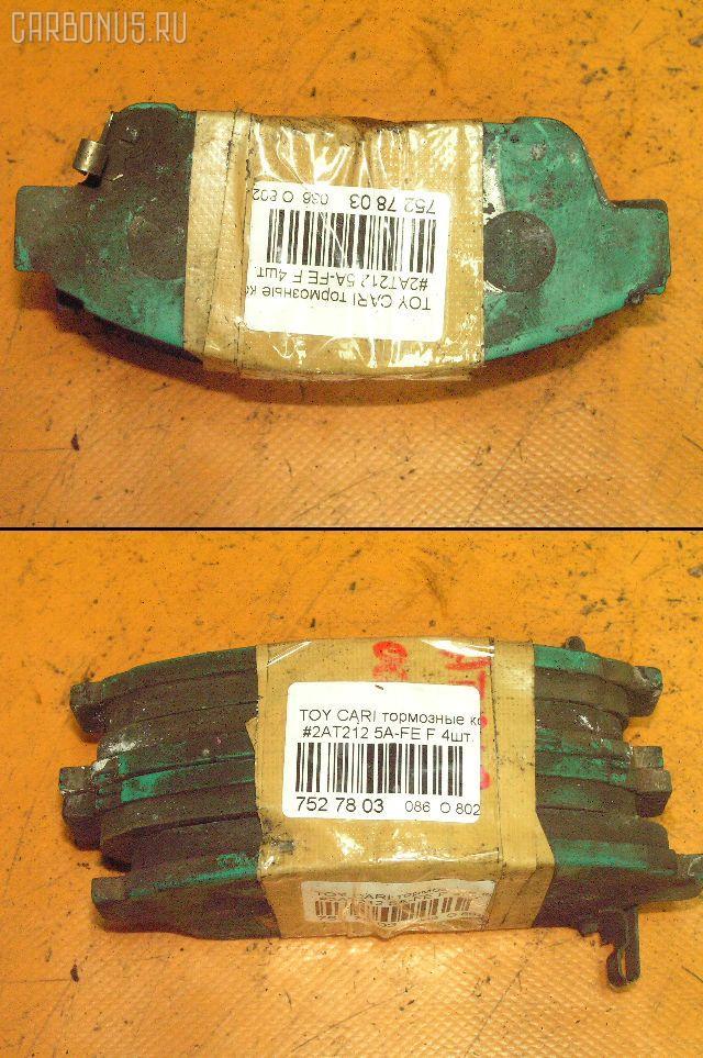 Тормозные колодки TOYOTA CARINA AT212 5A-FE. Фото 7