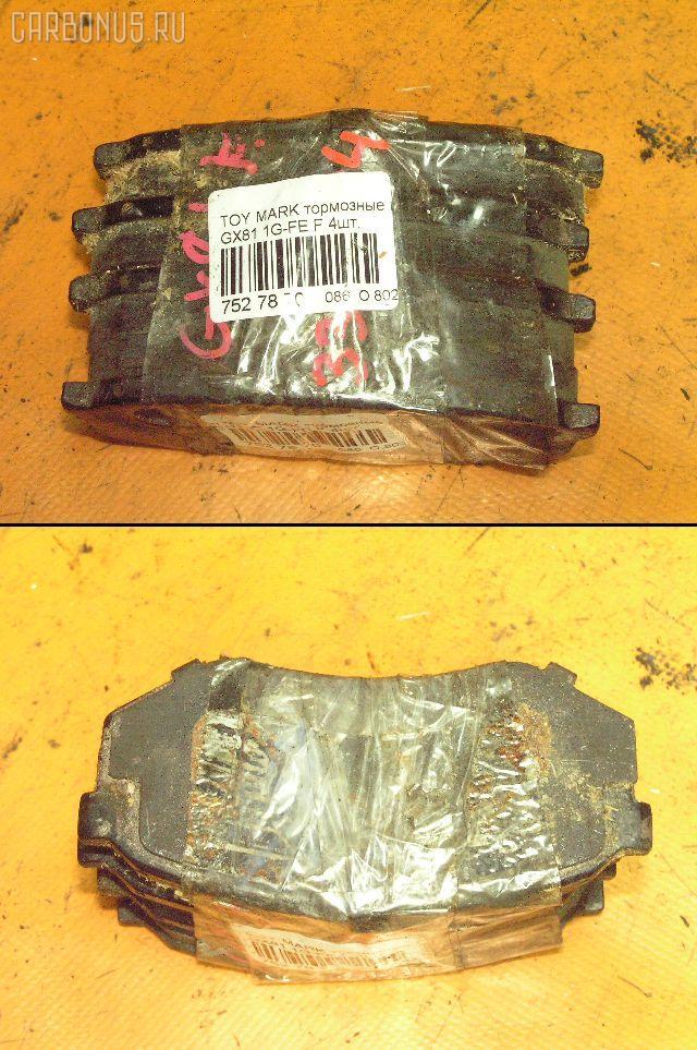 Тормозные колодки TOYOTA CHASER GX81 1G-GZE. Фото 9