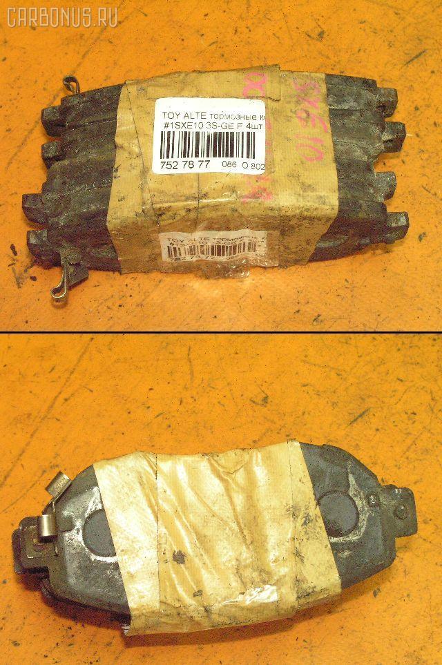 Тормозные колодки TOYOTA ALTEZZA SXE10 3S-GE. Фото 8