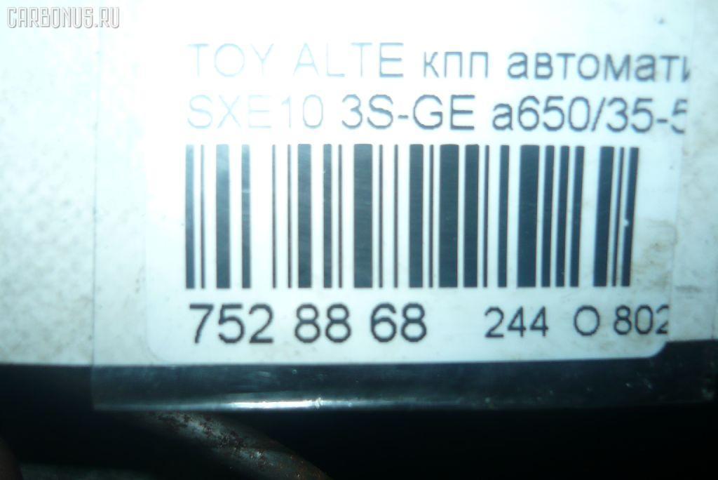 КПП автоматическая TOYOTA ALTEZZA SXE10 3S-GE Фото 7