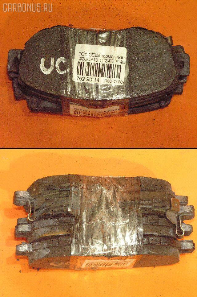 Тормозные колодки TOYOTA CELSIOR UCF10 1UZ-FE