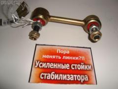 Линк стабилизатора TOYOTA RAV4 ACA21W NETIZNOSA 7080/100R Заднее Правое