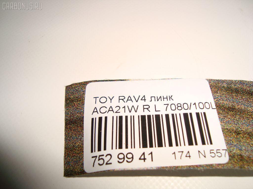 Линк стабилизатора TOYOTA RAV4 ACA21W Фото 3