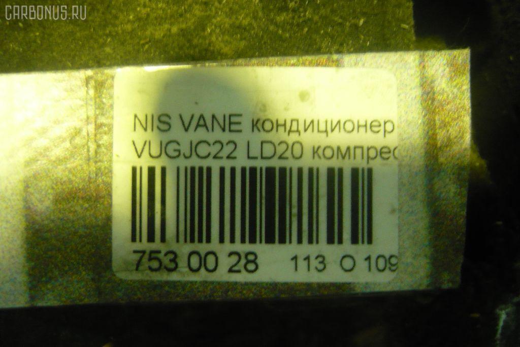 Компрессор кондиционера NISSAN VANETTE LARGO VUGJC22 LD20 Фото 4