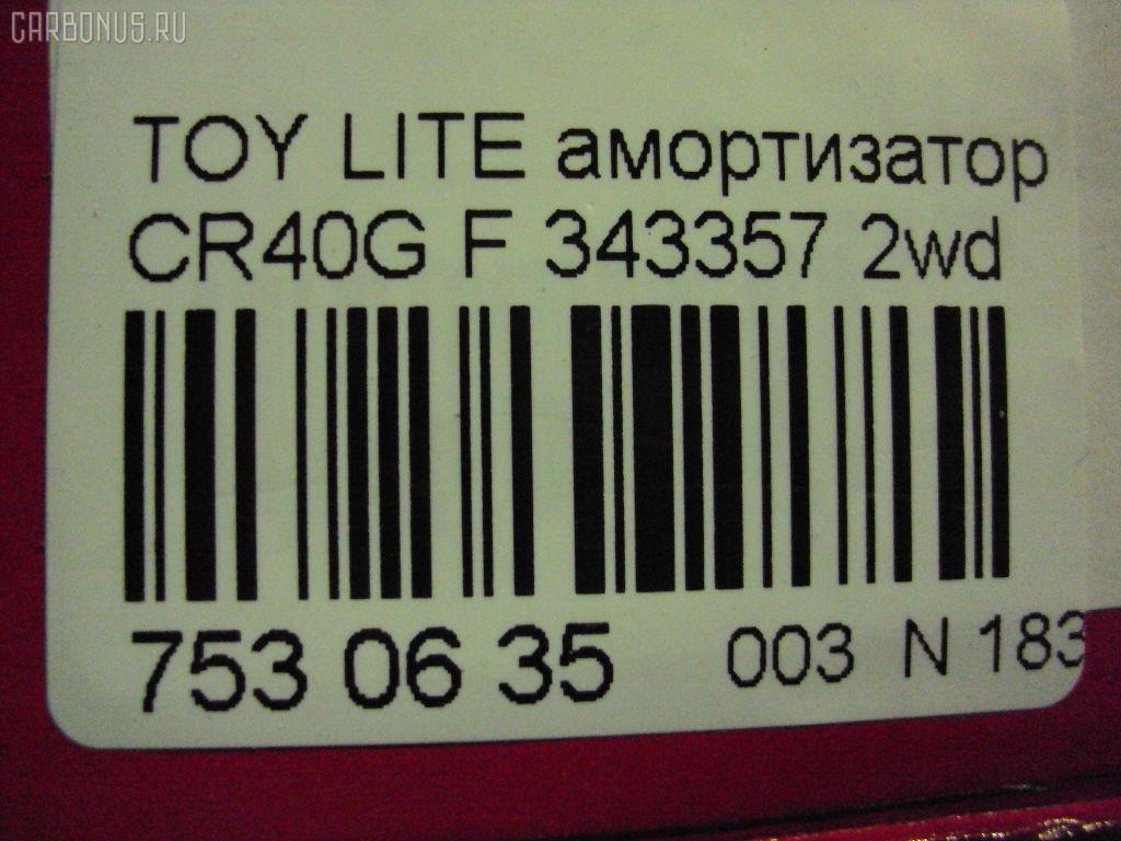 Амортизатор TOYOTA LITE ACE NOAH CR40G Фото 2
