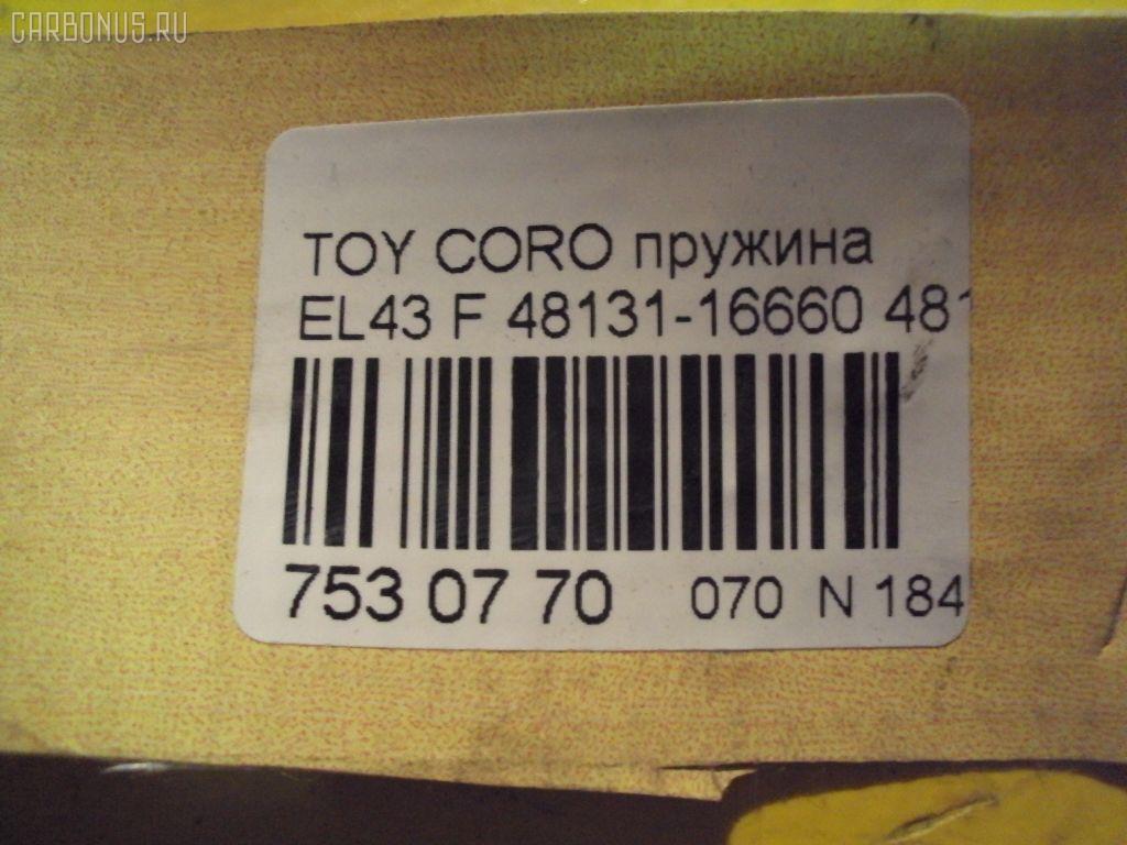 Пружина TOYOTA COROLLA II EL43 Фото 2
