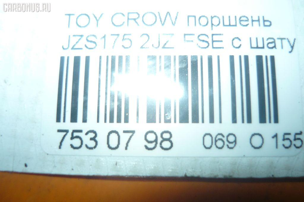 Поршень TOYOTA CROWN JZS175 2JZ-FSE Фото 2
