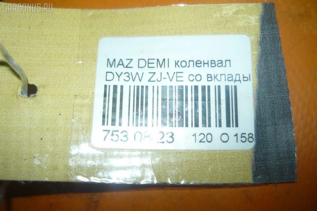Коленвал MAZDA DEMIO DY3W ZJ-VE Фото 2