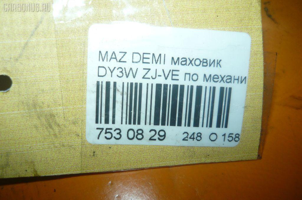 Маховик MAZDA DEMIO DY3W ZJ-VE Фото 3