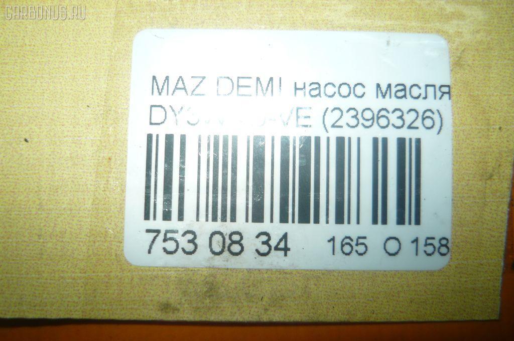 Насос масляный MAZDA DEMIO DY3W ZJ-VE Фото 3