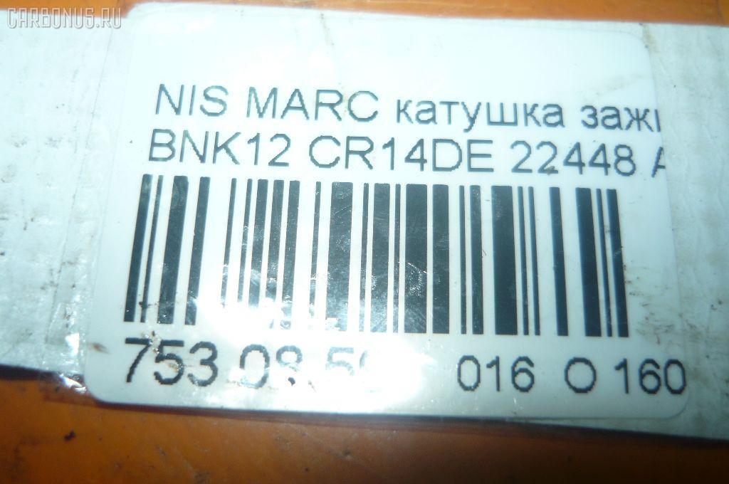 Катушка зажигания NISSAN MARCH BNK12 CR14DE Фото 3