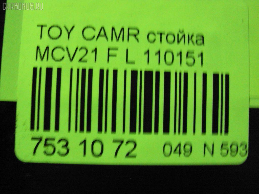 Стойка TOYOTA CAMRY GRACIA MCV21 Фото 2