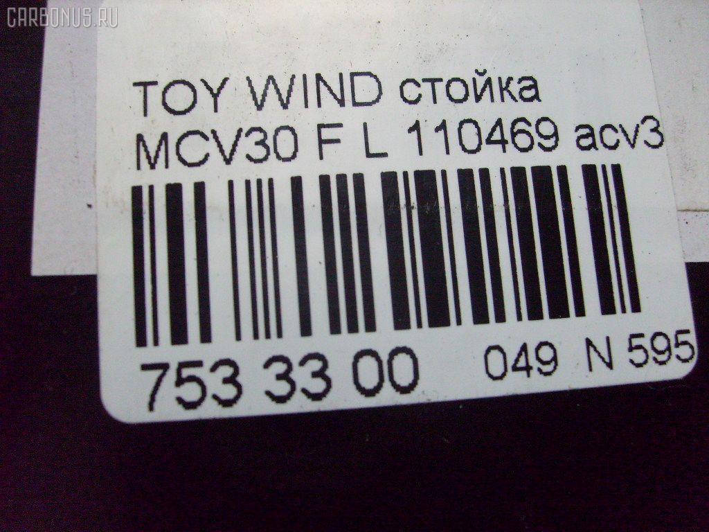 Стойка TOYOTA WINDOM MCV30 Фото 2