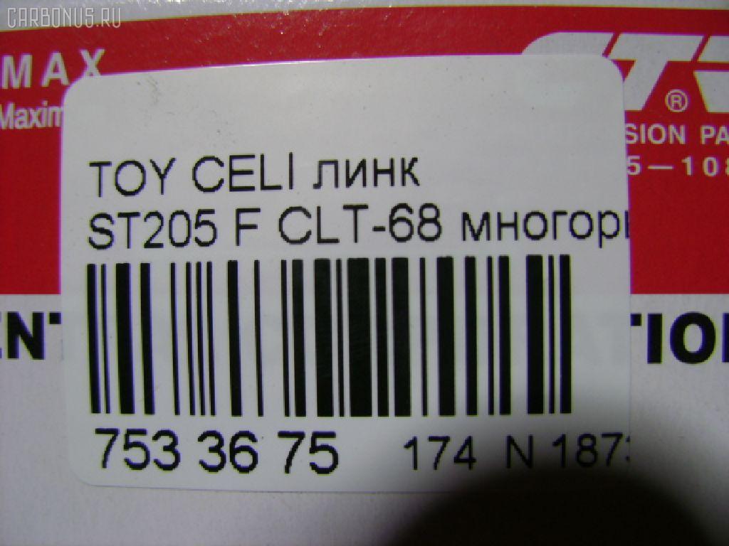 Линк стабилизатора TOYOTA CELICA ST205 Фото 2