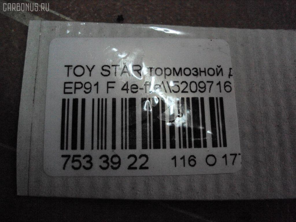 Тормозной диск TOYOTA STARLET EP91 4E-FTE Фото 2