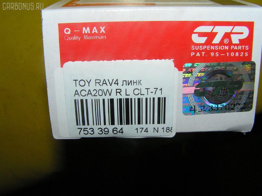 Линк стабилизатора TOYOTA RAV4 ACA20W Фото 2