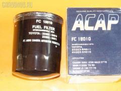 Фильтр топливный ACAP FC 18010