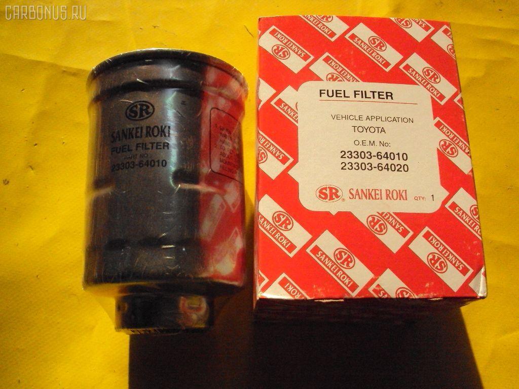 Фильтр топливный SANKEI ROKI 23303-64010 Фото 1