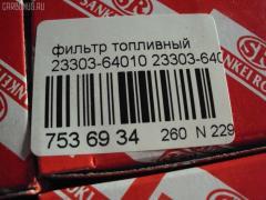 Фильтр топливный SANKEI ROKI 23303-64010 Фото 2