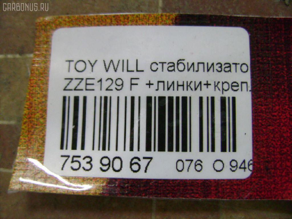 Стабилизатор TOYOTA WILL VS ZZE129 Фото 2