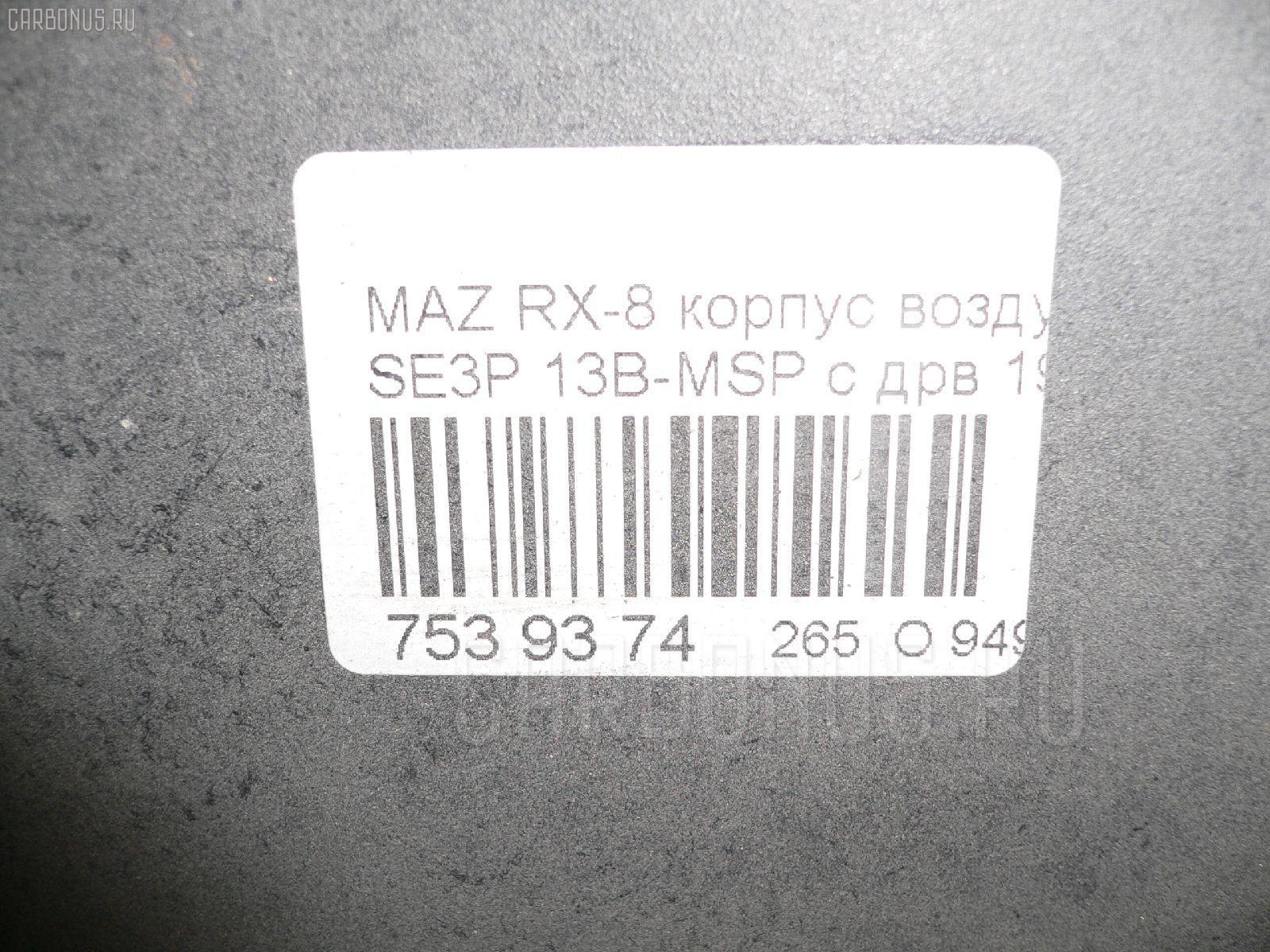 Корпус воздушного фильтра MAZDA RX-8 SE3P 13B-MSP Фото 3