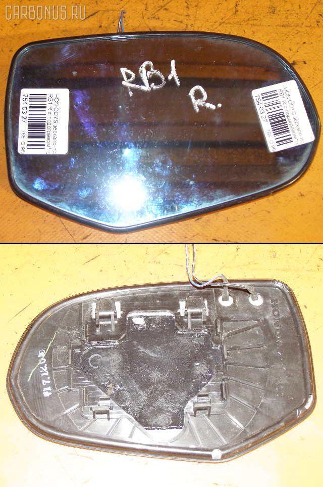 Зеркало-полотно HONDA ODYSSEY RB1 Фото 1