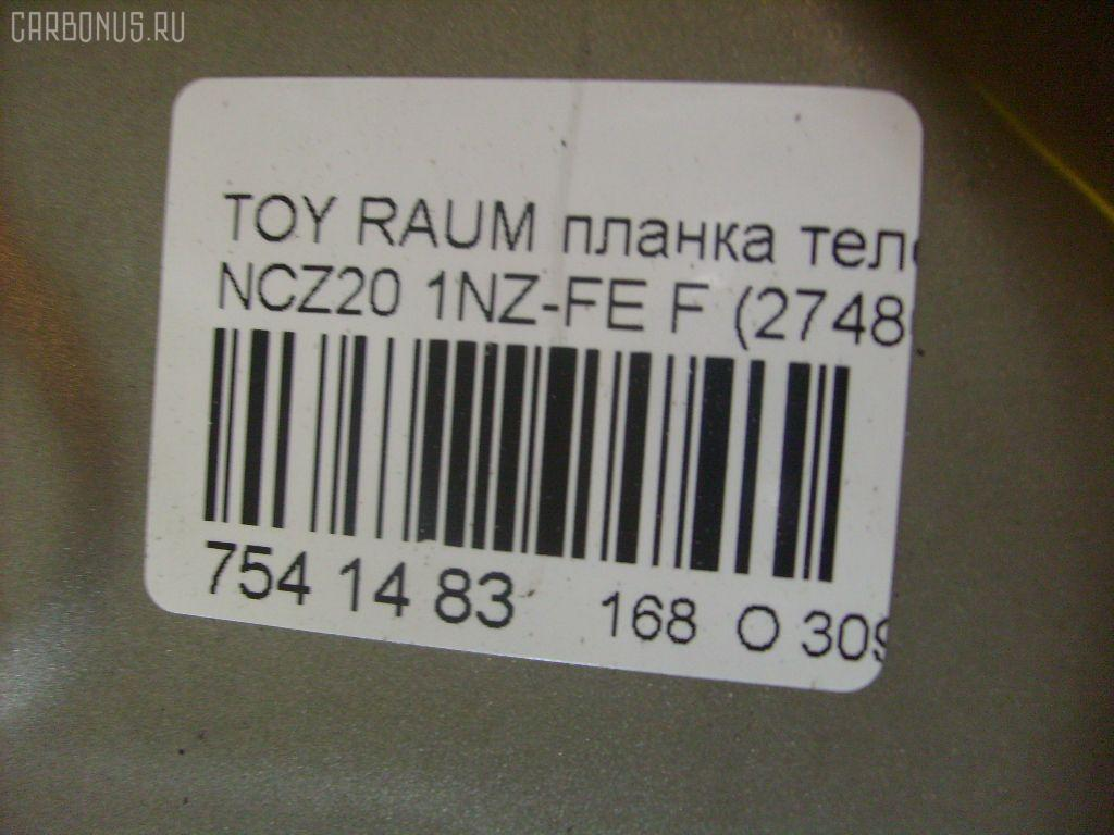 Планка телевизора TOYOTA RAUM NCZ20 1NZ-FE Фото 2