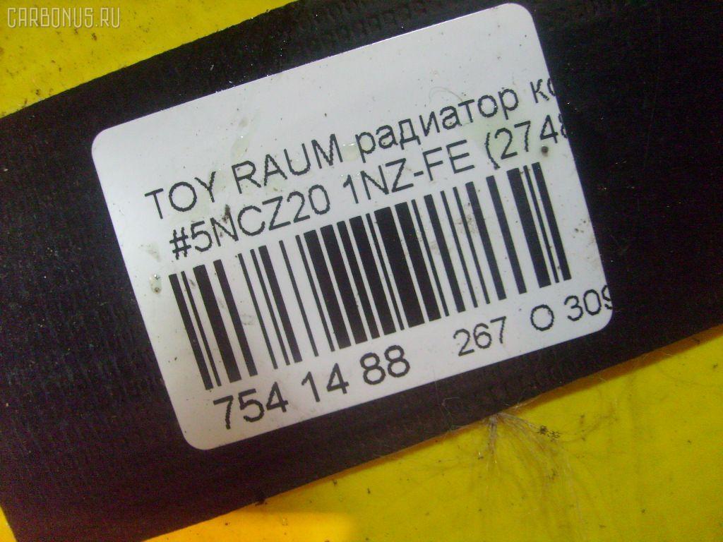 Радиатор кондиционера TOYOTA RAUM NCZ20 1NZ-FE Фото 3