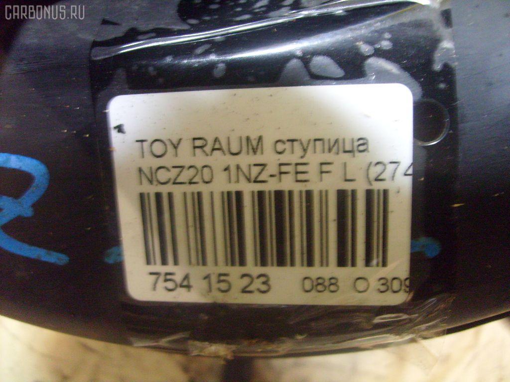 Ступица TOYOTA RAUM NCZ20 1NZ-FE Фото 3