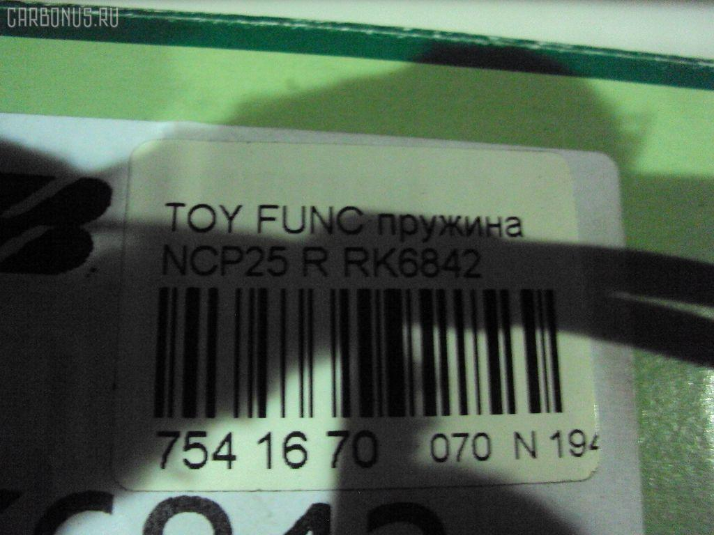 Пружина Toyota Funcargo NCP25 Фото 1